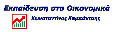 Εκπαίδευση στα οικονομικά Κωνσταντίνος Καμπάνταης